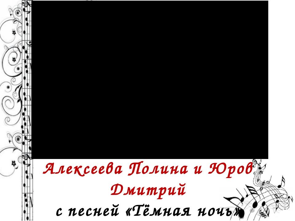 Алексеева Полина и Юров Дмитрий с песней «Тёмная ночь»
