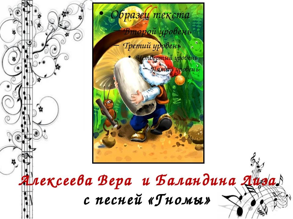 Алексеева Вера и Баландина Лиза с песней «Гномы»