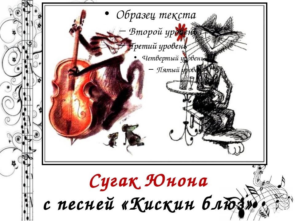 Сугак Юнона с песней «Кискин блюз»