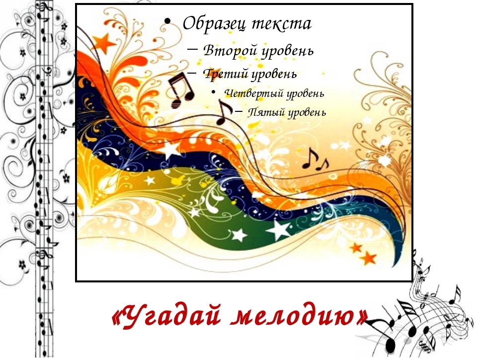 «Угадай мелодию»