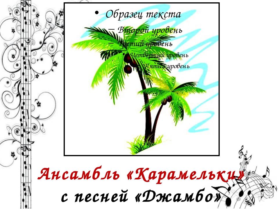 Ансамбль «Карамельки» с песней «Джамбо»