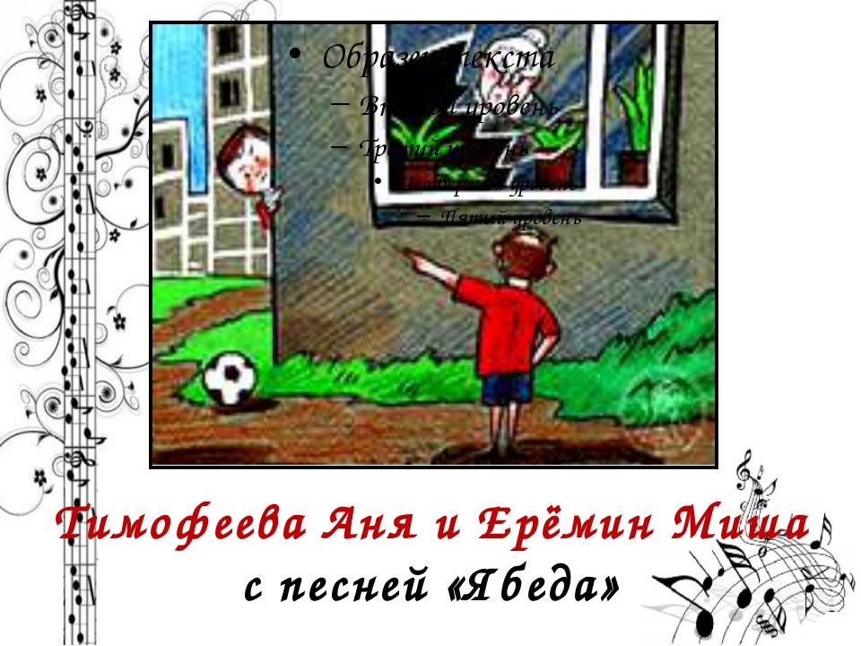 Тимофеева Аня и Ерёмин Миша с песней «Ябеда»