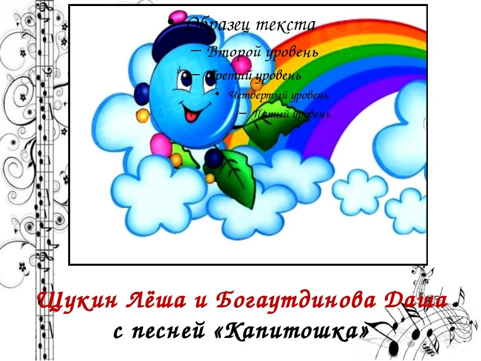 Щукин Лёша и Богаутдинова Даша с песней «Капитошка»