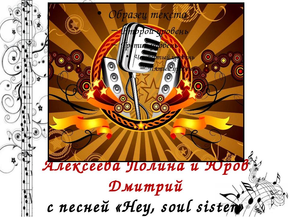 Алексеева Полина и Юров Дмитрий с песней «Hey, soul sister»