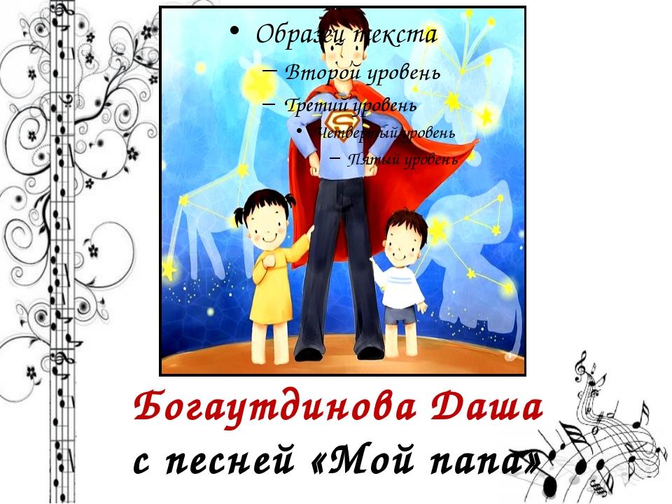 Богаутдинова Даша с песней «Мой папа»