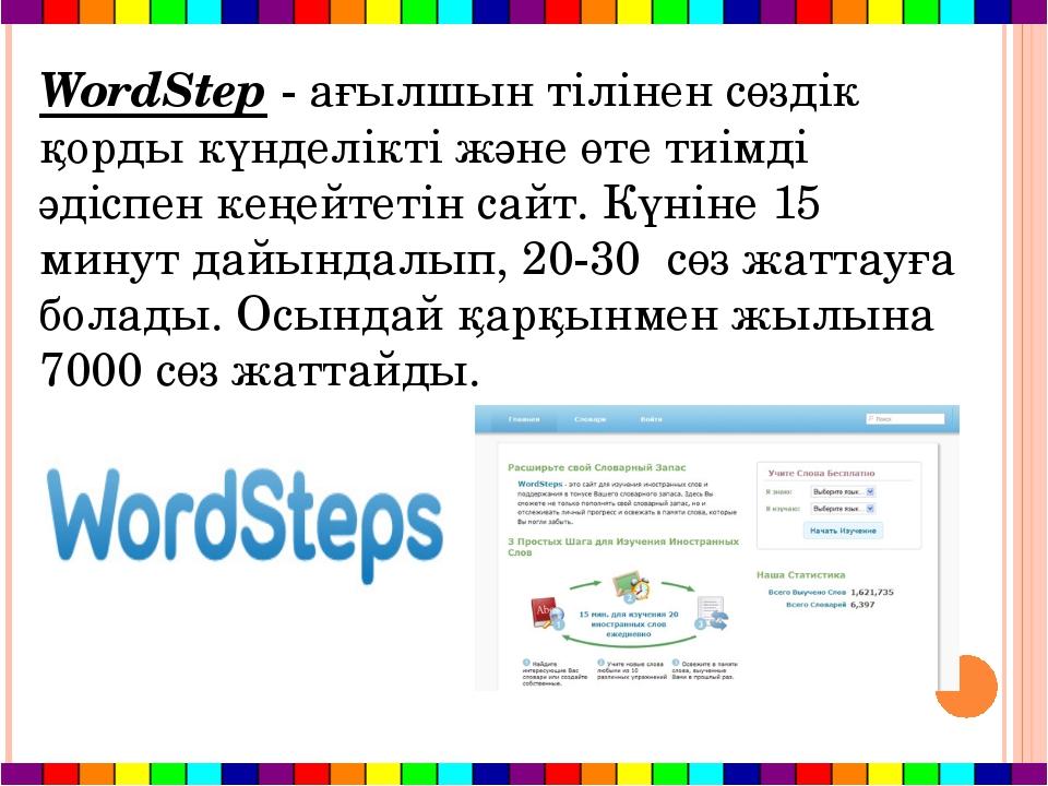 WordStep - ағылшын тілінен сөздік қорды күнделікті және өте тиімді әдіспен ке...
