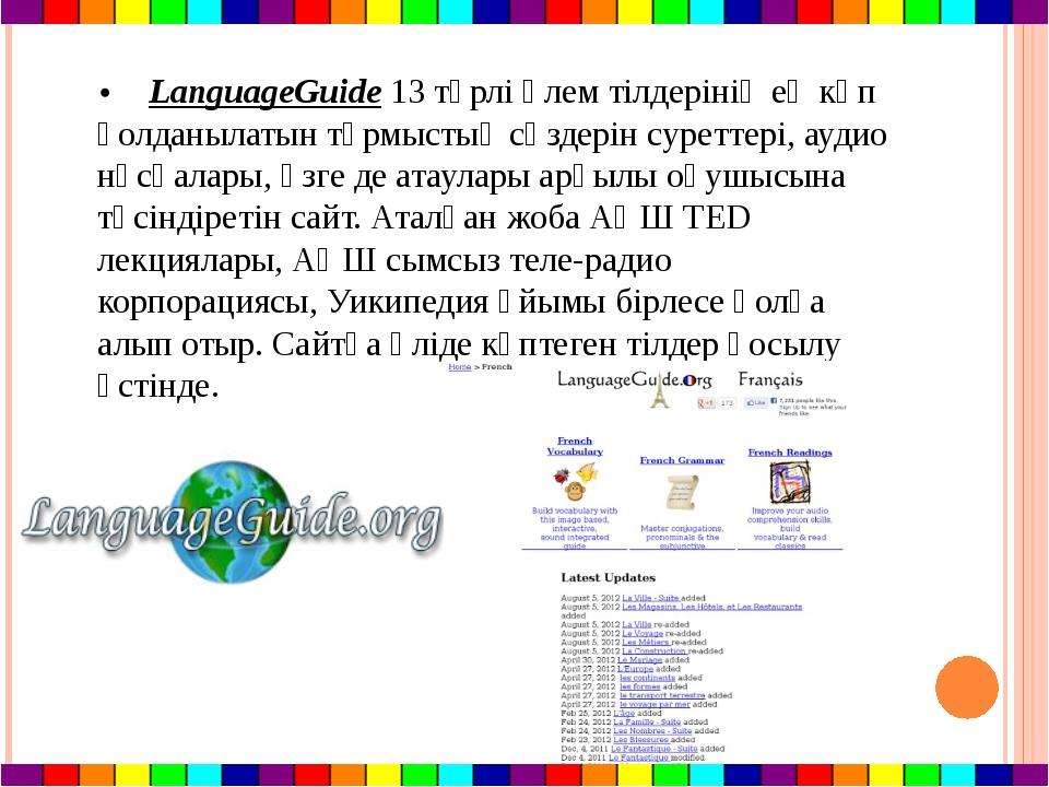 •LanguageGuide 13 түрлі әлем тілдерінің ең көп қолданылатын тұрмыстық сөздер...