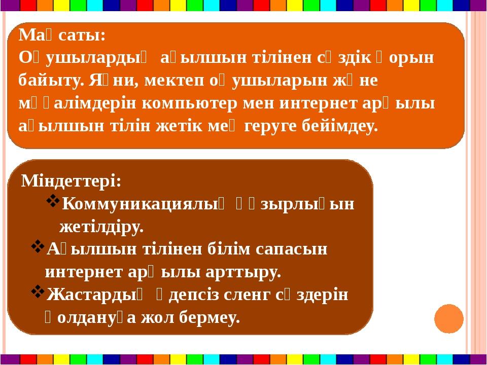 Мақсаты: Оқушылардың ағылшын тілінен сөздік қорын байыту. Яғни, мектеп оқушы...