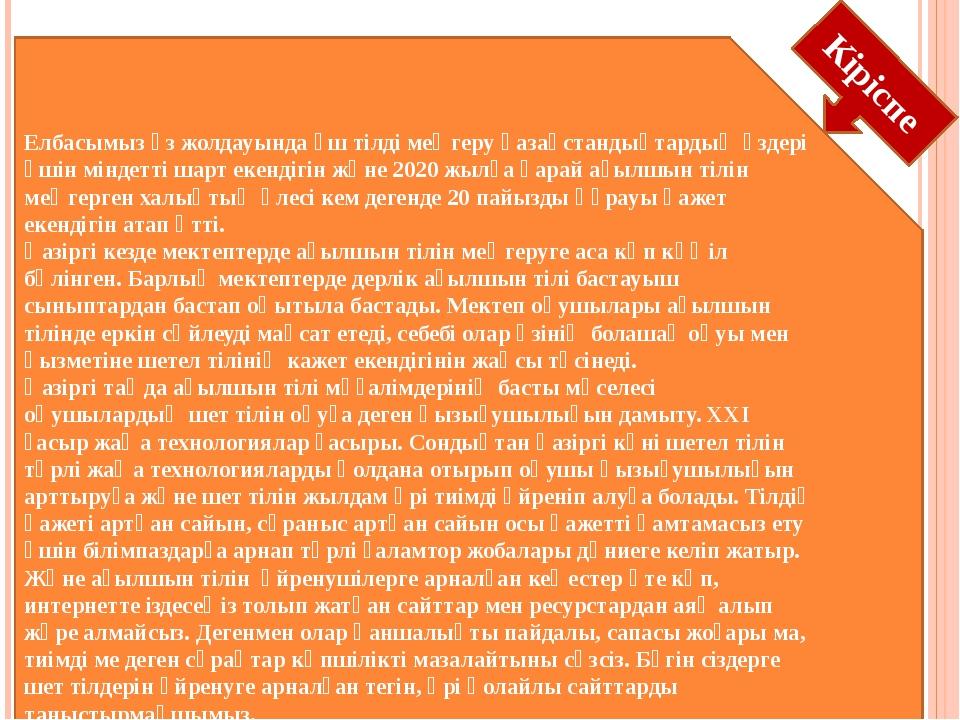 Кіріспе Елбасымыз өз жолдауында үш тілді меңгеру қазақстандықтардың өздері үш...