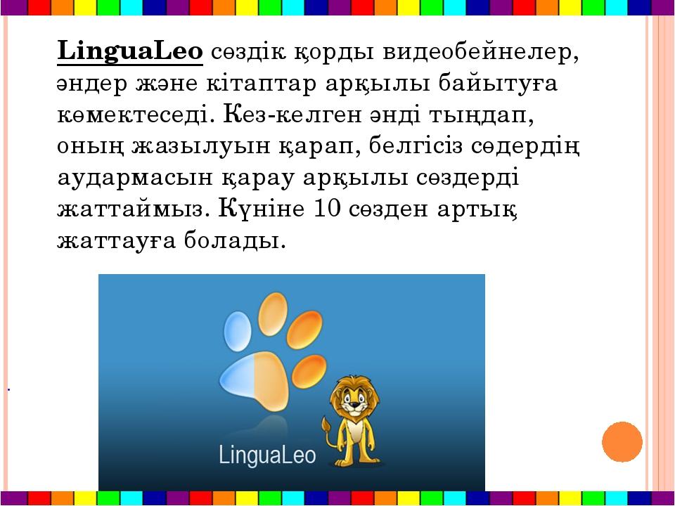 . LinguaLeo сөздік қорды видеобейнелер, әндер және кітаптар арқылы байытуға...