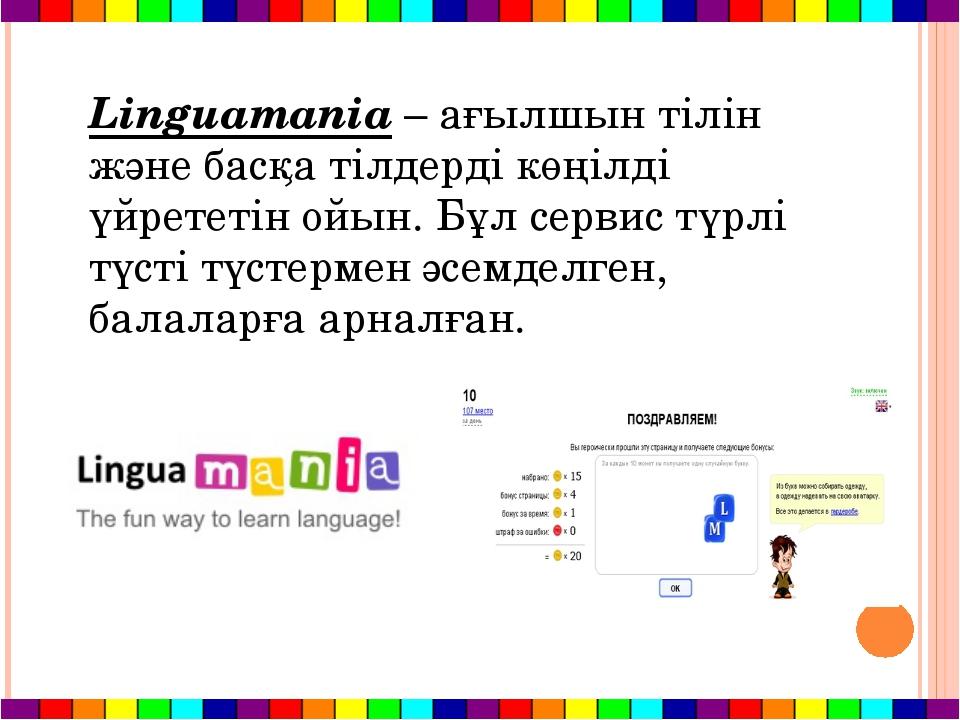 Linguamania – ағылшын тілін және басқа тілдерді көңілді үйрететін ойын. Бұл с...