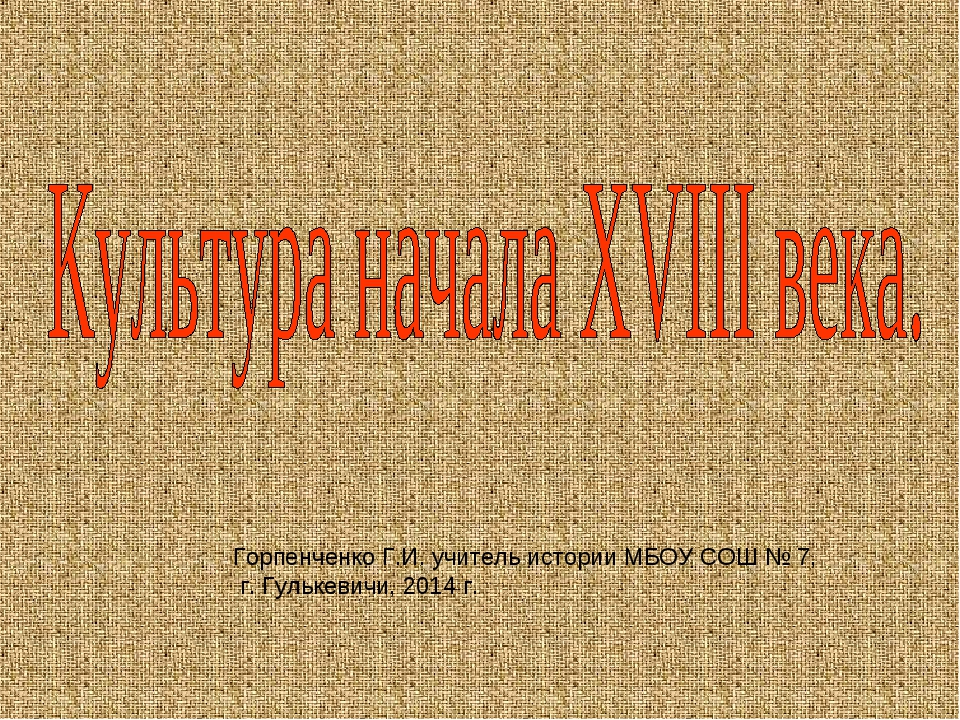 Горпенченко Г.И. учитель истории МБОУ СОШ № 7, г. Гулькевичи, 2014 г.