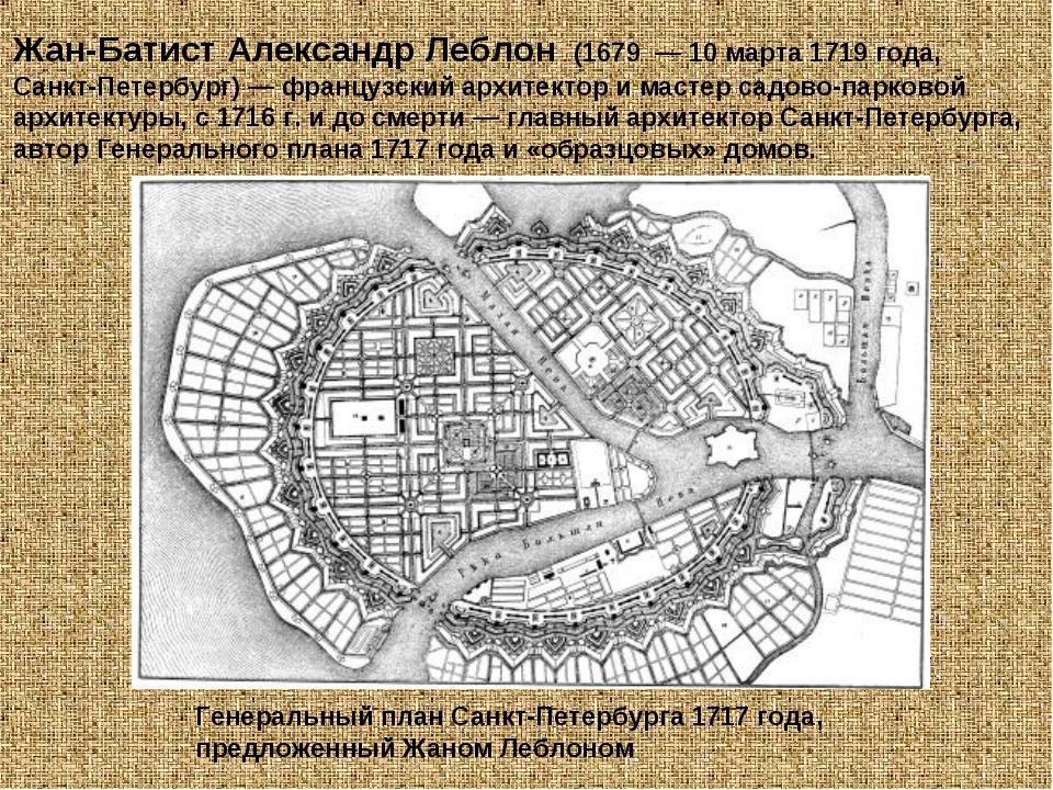 Генеральный планСанкт-Петербурга 1717 года, предложенный Жаном Леблоном Жан-...
