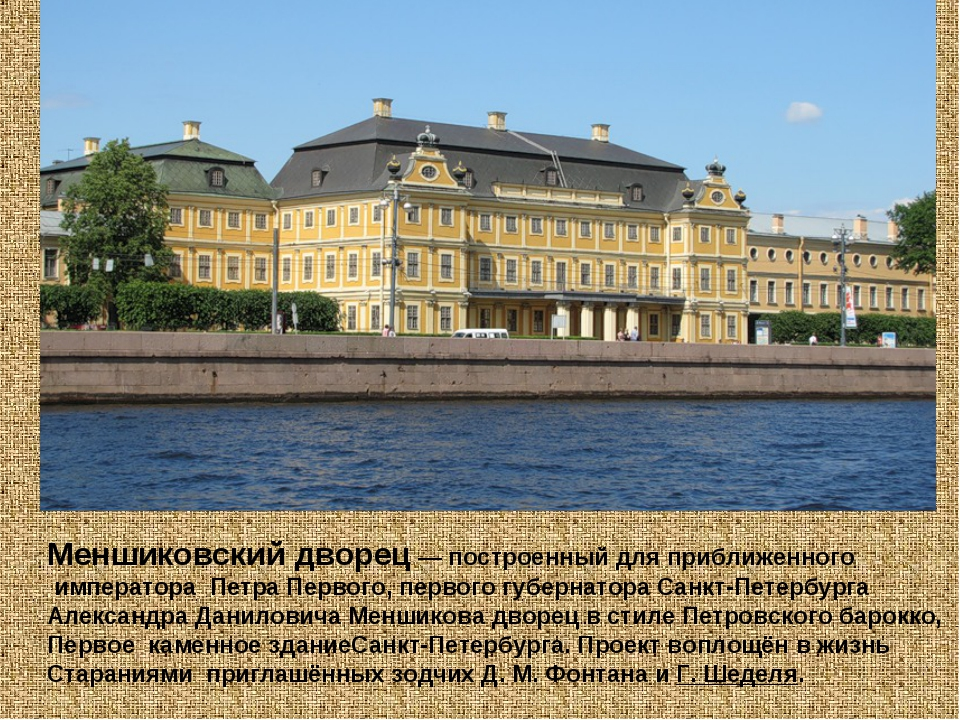 Меншиковский дворец— построенный для приближенного императора Петра Первого...