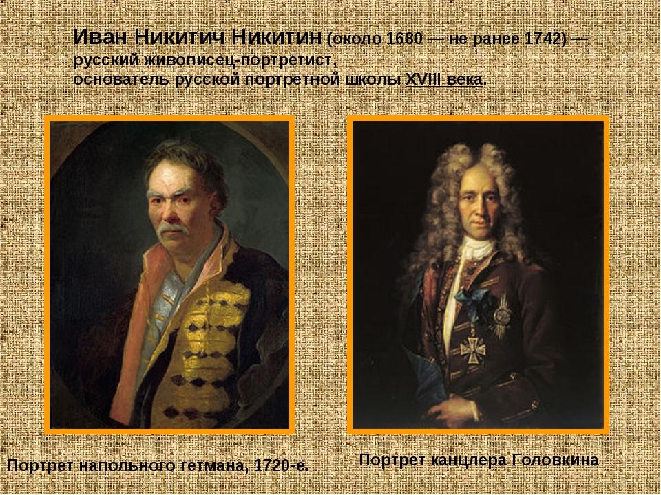 Портрет напольного гетмана, 1720-е. ПортретканцлераГоловкина Иван Никитич...