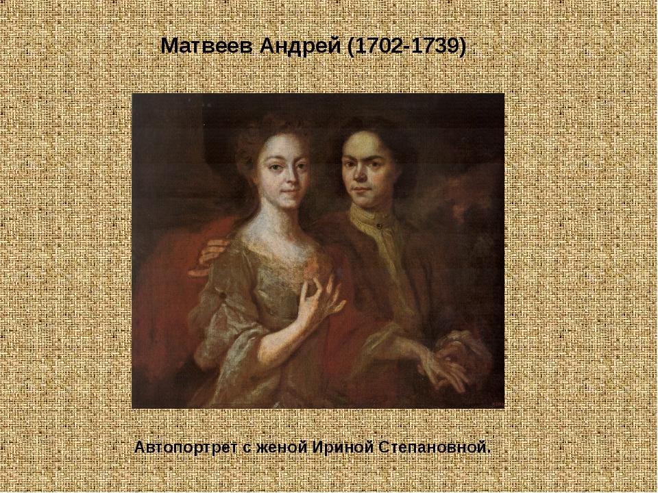 Автопортрет с женой Ириной Степановной. Матвеев Андрей (1702-1739)