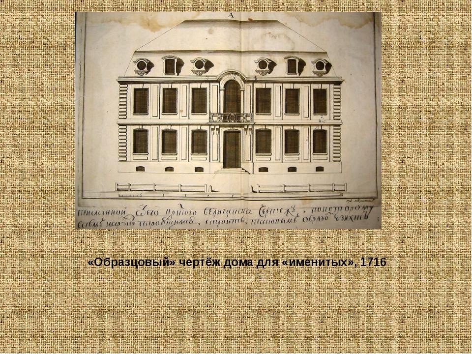 «Образцовый» чертёж дома для «именитых», 1716