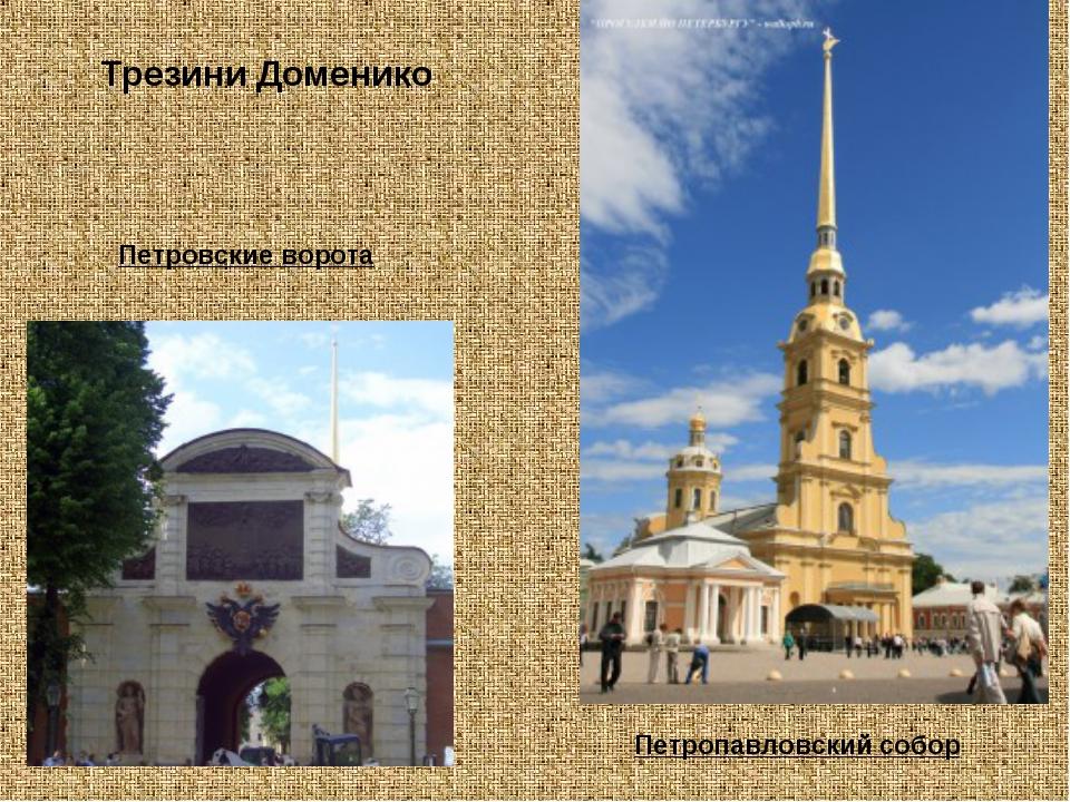 Петровские ворота Петропавловский собор Трезини Доменико