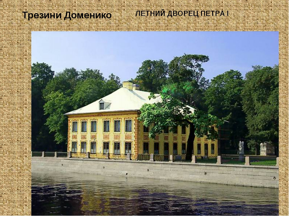 Трезини Доменико ЛЕТНИЙДВОРЕЦПЕТРАI