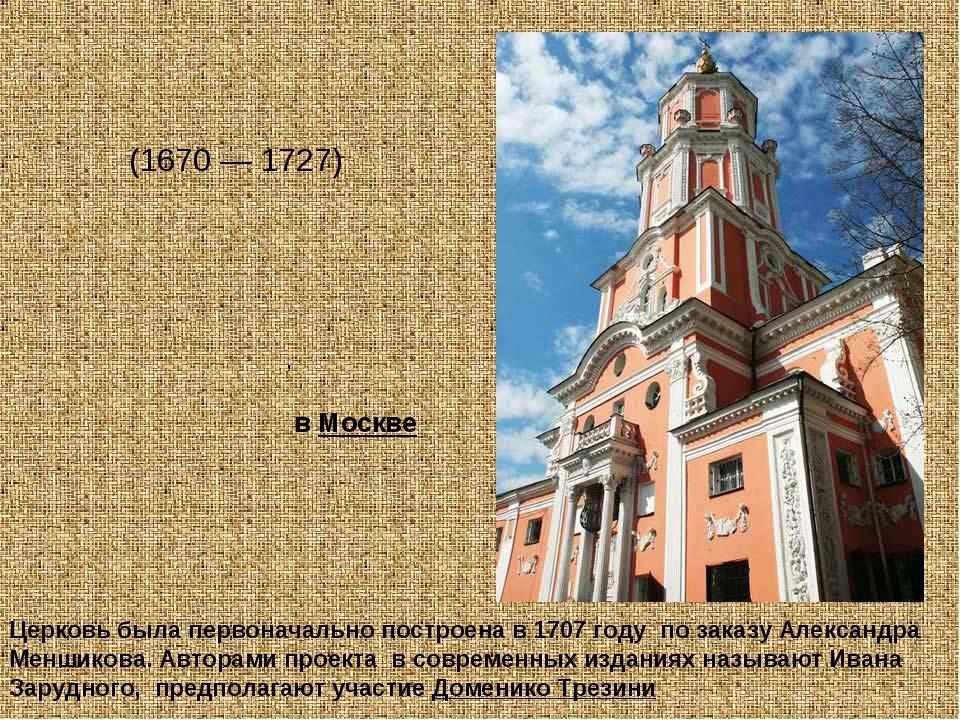 Церковь была первоначально построена в1707 году по заказуАлександра Меншик...