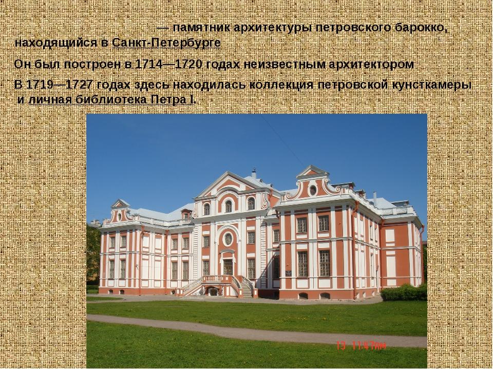 Ки́кины пала́ты— памятник архитектурыпетровского барокко, находящийся вСан...