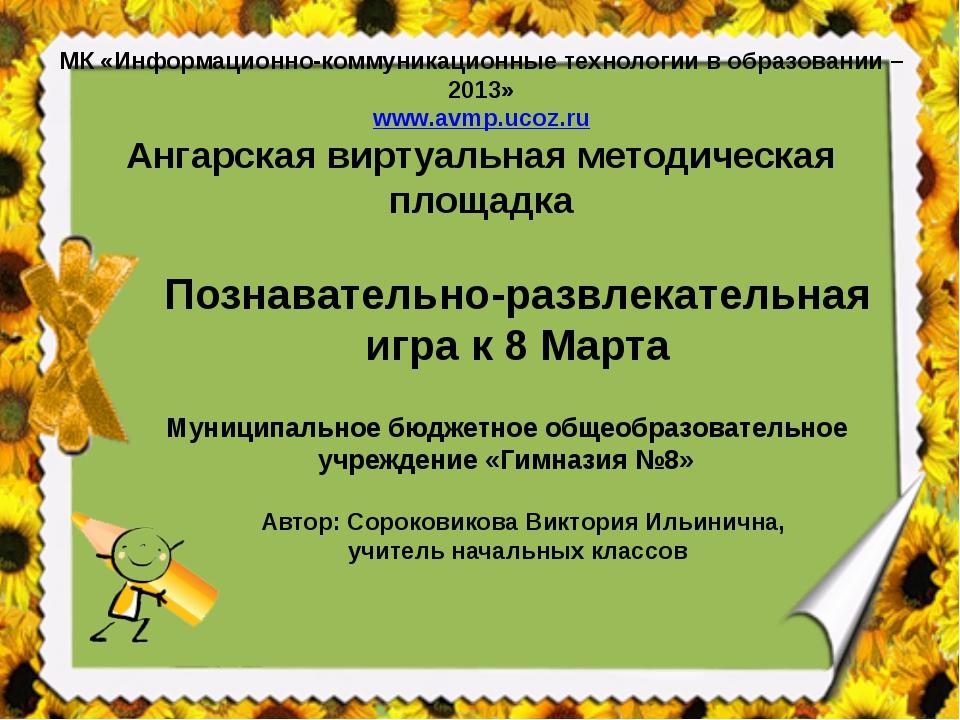 МК «Информационно-коммуникационные технологии в образовании – 2013» www.avmp....