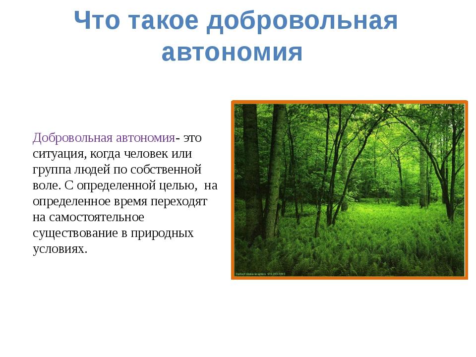 Добровольная автономия- это ситуация, когда человек или группа людей по собст...