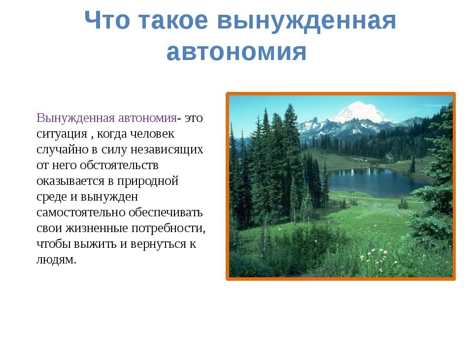 Что такое вынужденная автономия Вынужденная автономия- это ситуация , когда ч...