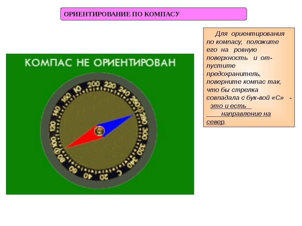 ОРИЕНТИРОВАНИЕ ПО КОМПАСУ Для ориентирования по компасу, положите его на ровн...