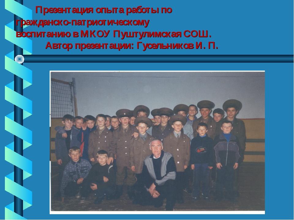 Презентация опыта работы по гражданско-патриотическому   воспитанию в МК...