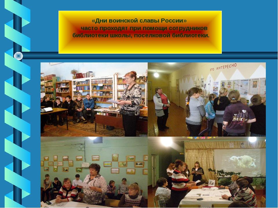 «Дни воинской славы России» часто проходят при помощи сотрудников библиотеки...