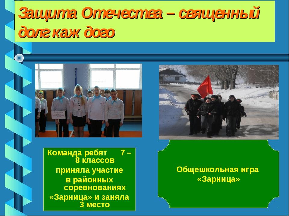 Защита Отечества – священный долг каждого Команда ребят 7 – 8 классов приняла...