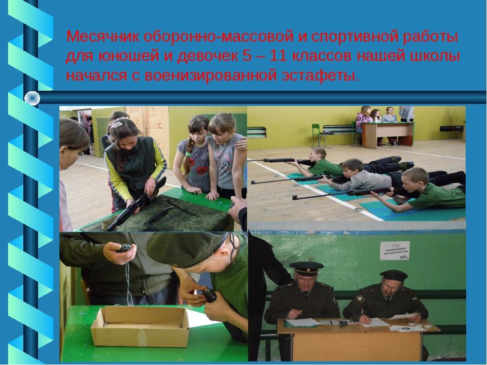 Месячник оборонно-массовой и спортивной работы для юношей и девочек 5 – 11 к...