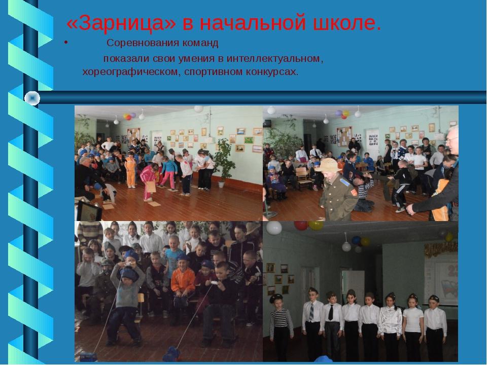 «Зарница» в начальной школе. Соревнования команд показали свои умения в интел...