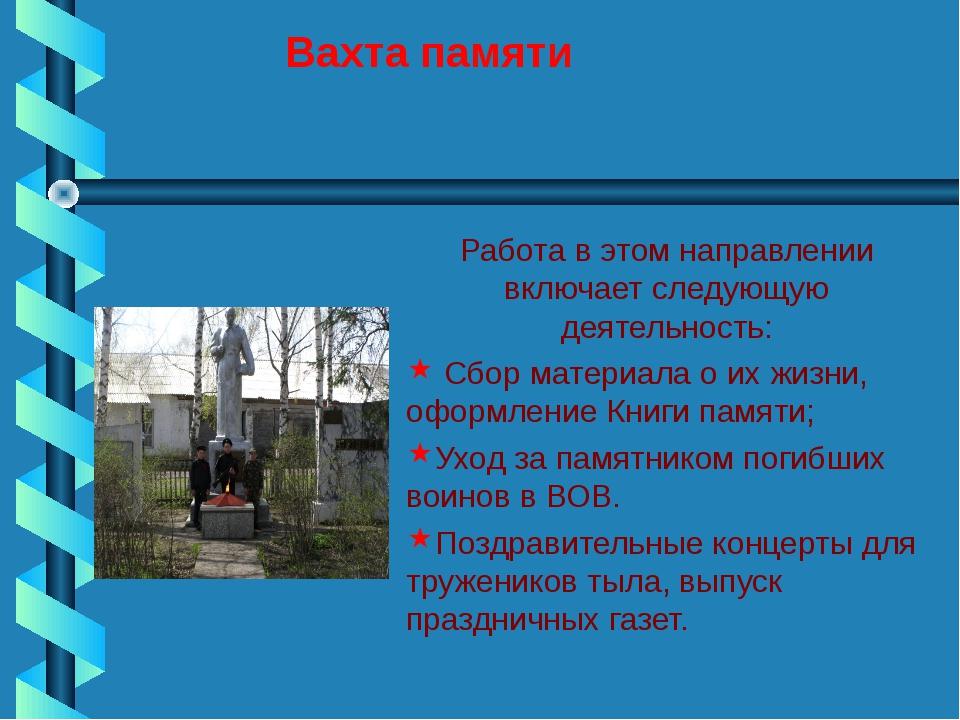 Вахта памяти Работа в этом направлении включает следующую деятельность: Сбор...