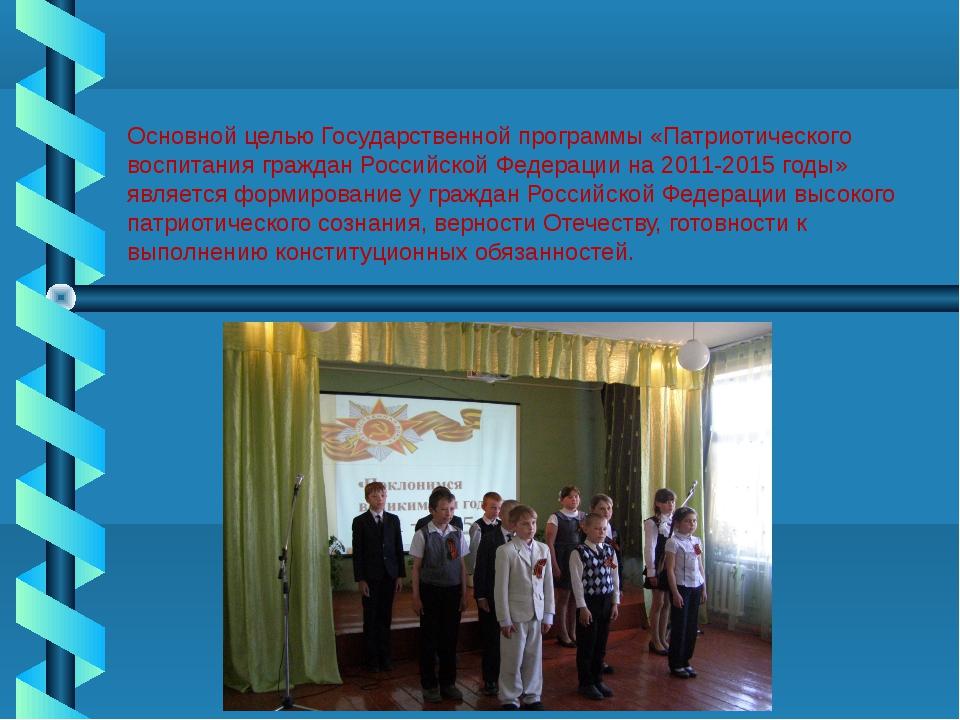 Основной целью Государственной программы «Патриотического воспитания граждан...