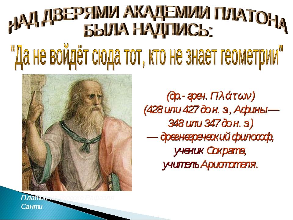 Платон на фреске Рафаэля Санти Плато́н (др.- греч. Πλάτων) (428 или 427 до н....