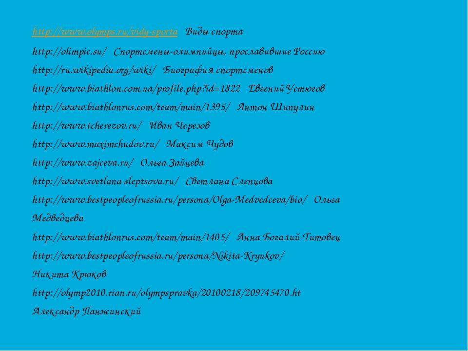 http://www.olymps.ru/vidy-sporta Виды спорта http://olimpic.su/ Спортсмены-ол...