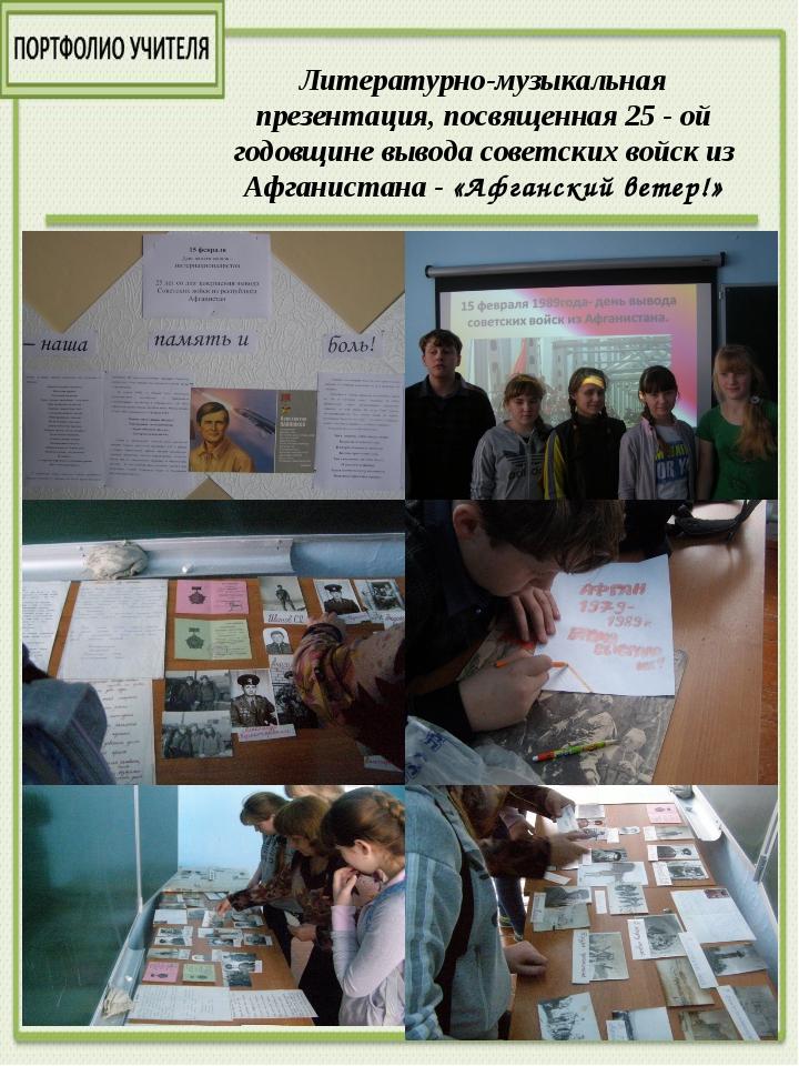 Литературно-музыкальная презентация, посвященная 25 - ой годовщине вывода сов...