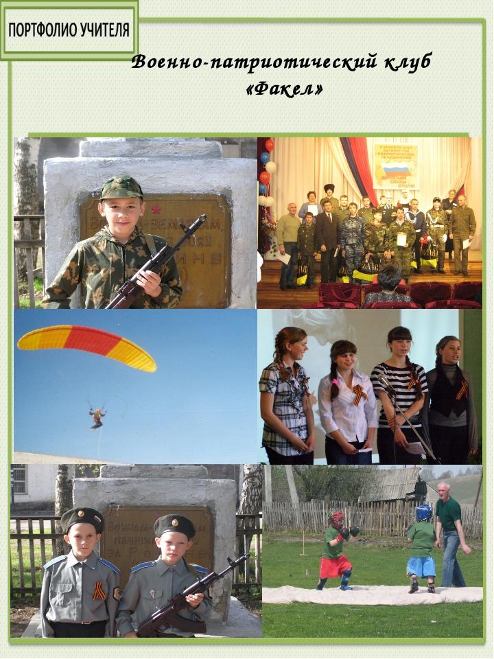 Военно-патриотический клуб «Факел»