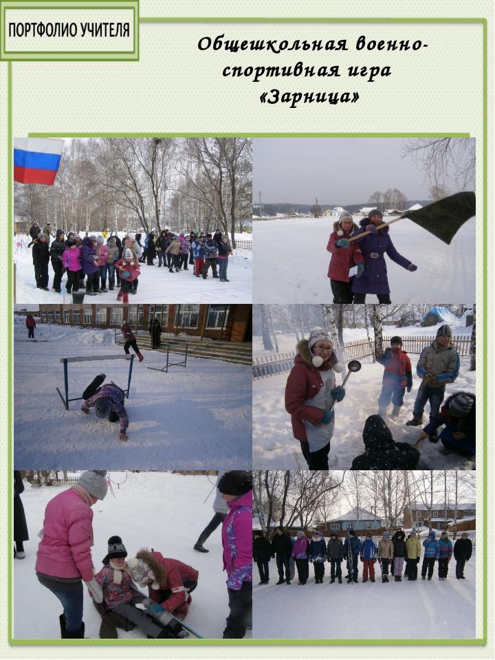 Общешкольная военно-спортивная игра «Зарница»