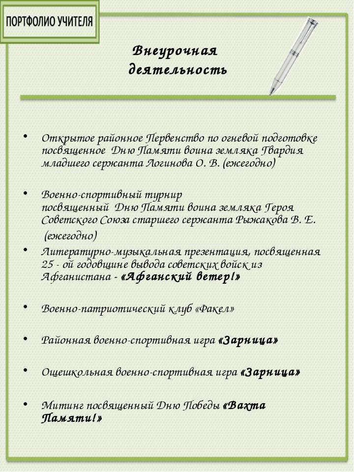 Внеурочная деятельность Открытое районное Первенство по огневой подготовке по...