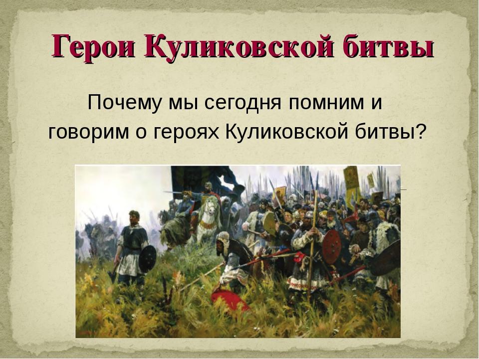 Герои Куликовской битвы Почему мы сегодня помним и говорим о героях Куликовск...