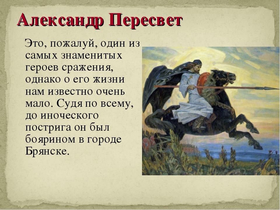 Александр Пересвет Это, пожалуй, один из самых знаменитых героев сражения, од...