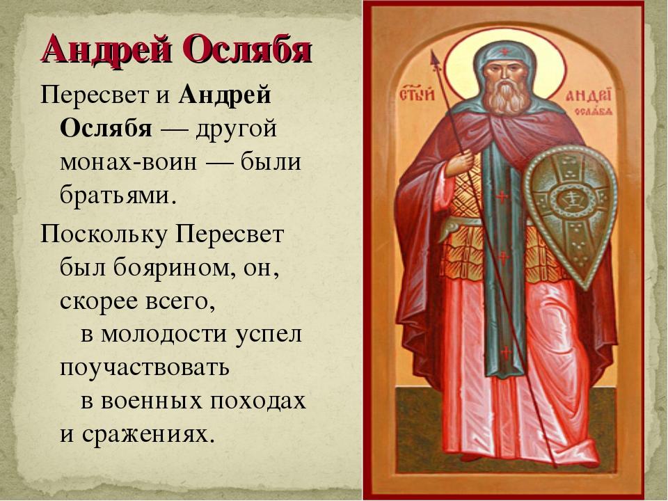 Андрей Ослябя Пересвет и Андрей Ослябя — другой монах-воин — были братьями. П...