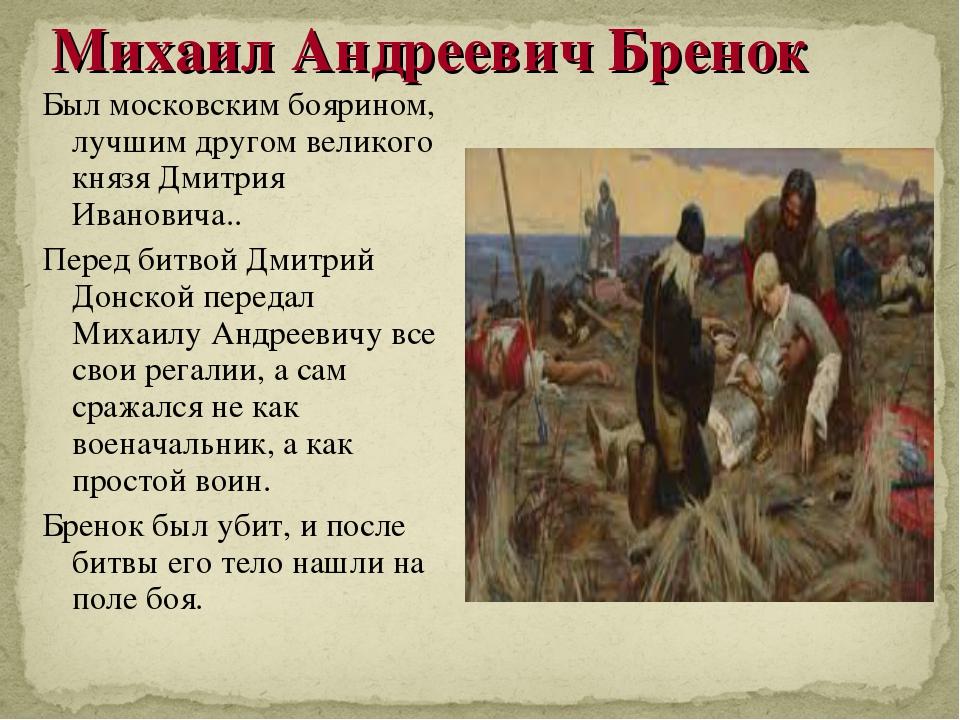 Михаил Андреевич Бренок Был московским боярином, лучшим другом великого князя...