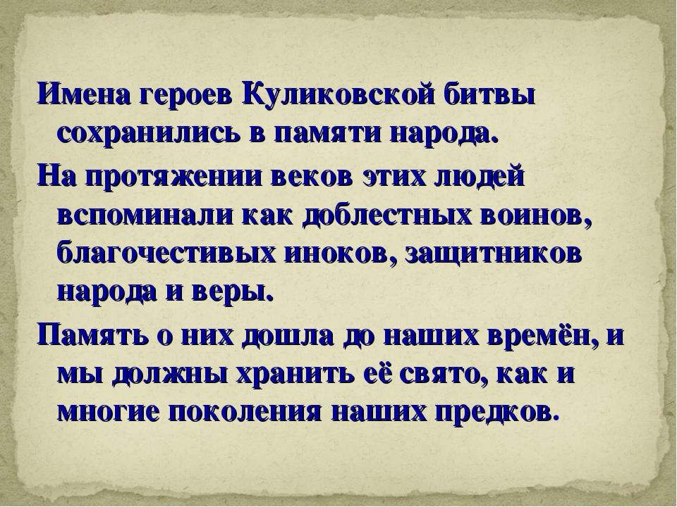 Имена героев Куликовской битвы сохранились в памяти народа. На протяжении век...