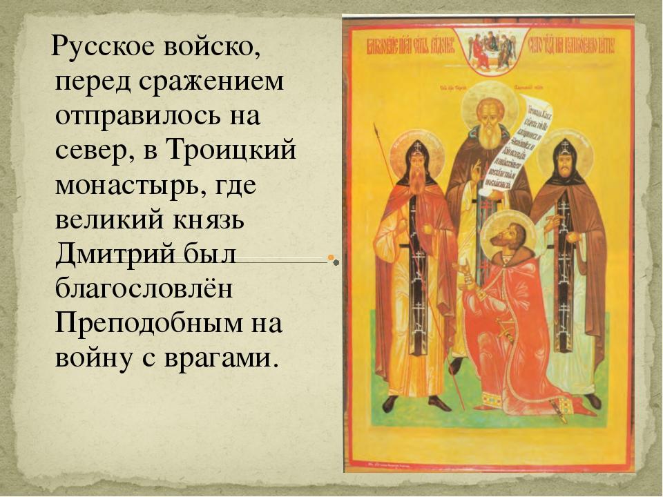 Русское войско, перед сражением отправилось на север, в Троицкий монастырь,...