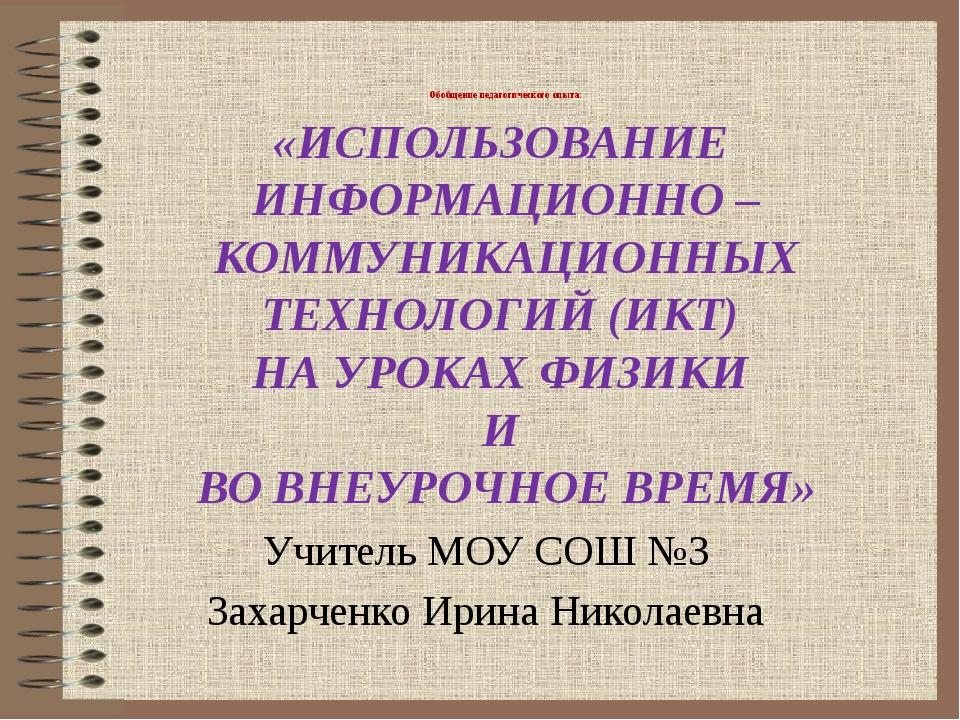 Обобщение педагогического опыта: Учитель МОУ СОШ №3 Захарченко Ирина Николае...
