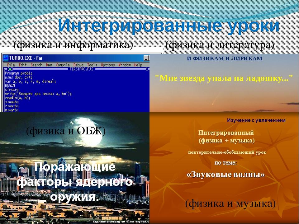 (физика и информатика) Интегрированные уроки (физика и литература) (физика и...